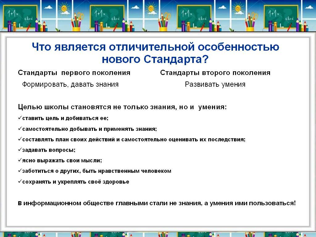 Рабочая программа школа россии 2 класс